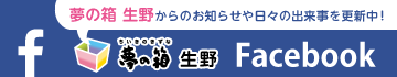 夢の箱生野facebook