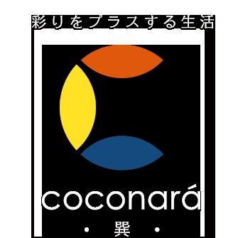 ココナラ巽は大阪・生野区にある介護・リハビリテーションセンターです